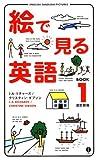 絵で見る英語BOOK〈1〉