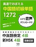 中国語初級単語1272 音声DL付セットでおぼえる中検4級新HSK4級語彙