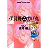 伊賀野こカバ丸 (Vol.5) (You comics)