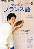 NHK テレビ テレビでフランス語 2014年 08月号 [雑誌]