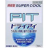 【第3類医薬品】スマイルピットドライアイ 13mL