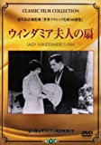 ウィンダミア夫人の扇 [DVD]