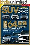ニューモデル速報 統括シリーズ 2016-2017年 国産&輸入SUVのすべて ランキングお取り寄せ