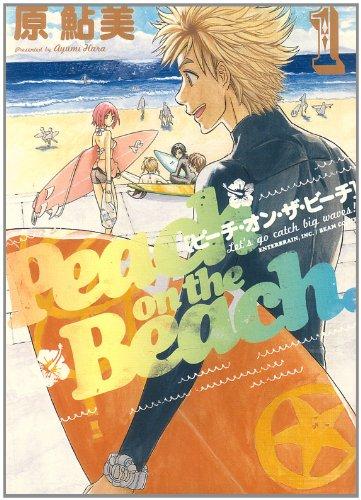 ピーチ・オン・ザ・ビーチ 1巻 (ビームコミックス)