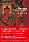 全訳 極楽誓願註: チベット浄土教講義録