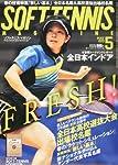 SOFT TENNIS MAGAZINE (ソフトテニス・マガジン) 2013年 05月号 [雑誌]