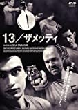 13/ザメッティ ゲラ・バブルアニ [DVD]