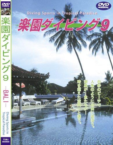 Sea of The World 楽園ダイビング -9 BALI [DVD]