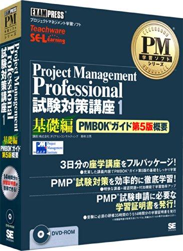 Project Management Professional試験対策講座1 基礎編[PMBOKガイド第5版対応](DVD1枚組) (EXAMPRESS)