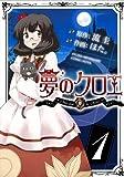 Amazon.co.jp: 夢のクロエ 1 (電撃コミックス): 流 圭, ほた。: 本