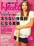 日経 Health (ヘルス) 2008年 02月号 [雑誌]