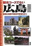 観光コースでない広島―被害と加害の歴史の現場を歩く