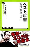 ベスト珍書 - このヘンな本がすごい!