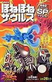 ほねほねザウルス復刻版SP BOX (食玩)
