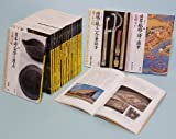 シリーズ「遺跡を学ぶ」第2期全20冊セット(031巻〜050巻)