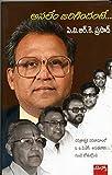 img - for                    (Asalem Jarigindante...) book / textbook / text book