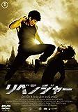 リベンジャー [DVD]