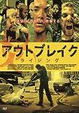 アウトブレイク ライジング [DVD]