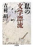 私の文学漂流 (ちくま文庫)