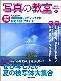 写真の教室№61 特集:ポイントは夏らしさを魅力的に!ぜひ写したい夏の被写体大集合 (日本カメラMOOK)