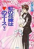 【シリーズ】虹の花嫁はハートのエース(下) (集英社コバルト文庫)