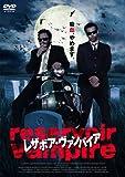 レザボア・ヴァンパイア [DVD]