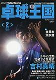 卓球王国 2016年 02 月号 [雑誌]
