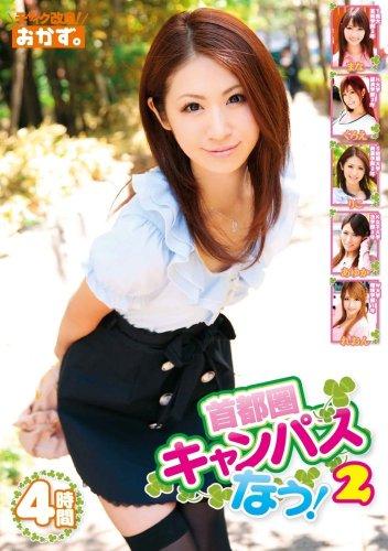 首都圏キャンパスなう! 4時間 2 [DVD]