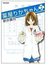 薬屋りかちゃん 2  (アクションコミックス)