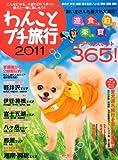 わんことプチ旅行2011 (GEIBUN MOOKS No.736)