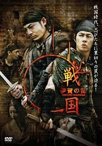 戦国 伊賀の乱 [DVD]
