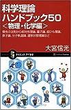 科学理論ハンドブック50物理・化学編 慣性の法則から相対性理論、量子論、超ひも理論、原子論、分子軌道論、遷移状態理論など