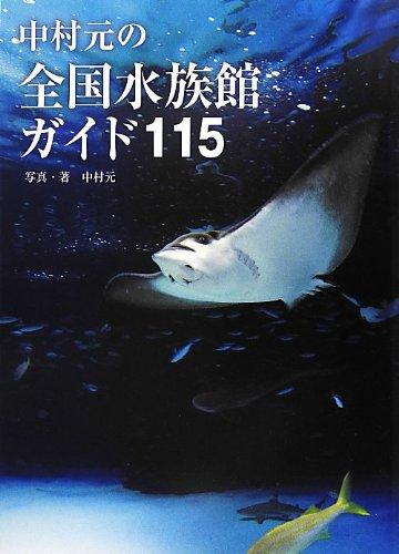 中村元の全国水族館ガイド115
