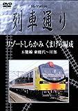 Hi-Vision列車通り「リゾートしらかみ くまげら編成」 [DVD]
