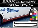 AP サイドスカートステッカー カーボン調 トヨタ プリウス ZVW30 前期/後期 2009年05月~2015年12月 ライトブルー AP-CF202-LBL 入数:1セット(2枚)
