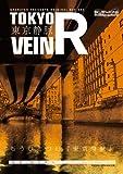 東京静脈R [DVD]