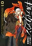 ギルティクラウン1巻 (デジタル版ガンガンコミックス)