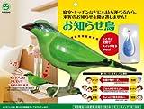 お知らせ鳥 チャイム FS‐094