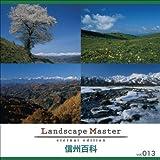 Landscape Master vol.013 信州百科