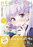NEW GAME! (1) (まんがタイムKRコミックス)