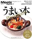 うまい本Premium―飲みにじゃなくて「ごはん」に行く京阪神の昼・夜300軒。 (えるまがMOOK ミーツ・リージョナル別冊)