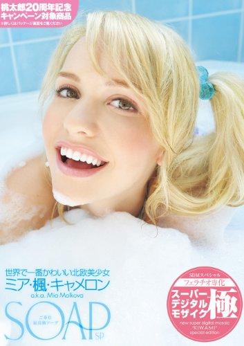スーパーデジタルモザイク SOAP ~ご奉仕最高級ソープ~ 世界で一番かわいい北欧美少女 ミア・楓・キャメロン【通常版】 [DVD]