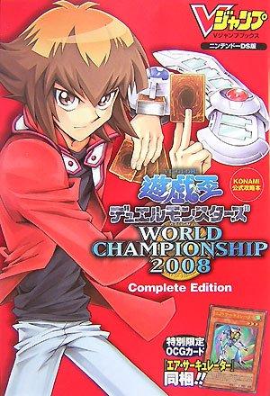 遊・戯・王デュエルモンスターズworld championship 2008 complete edition