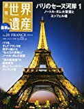 最新版 週刊世界遺産 2010年 11/11号 [雑誌]