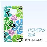 GALAXY S II SC-02C対応 携帯ケース【273ハワイアンカメ】