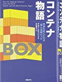 コンテナ物語—世界を変えたのは「箱」の発明だった