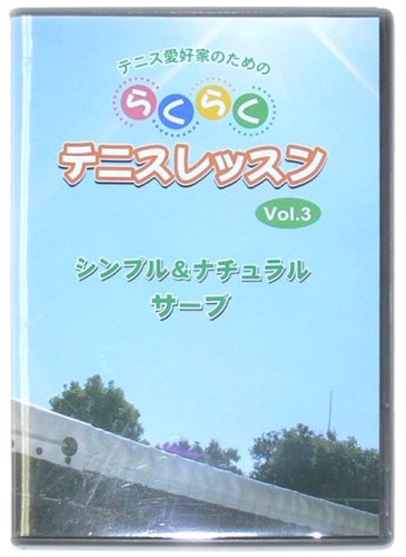 らくらくテニスレッスンVol.3(シンプル&ナチュラルサーブ) [DVD]