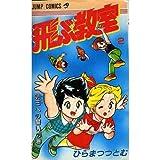 飛ぶ教室 2 (少年ジャンプコミックス)