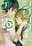 シリョクケンサ (1) (電撃コミックスNEXT)