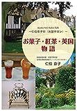 お菓子・紅茶・英国物語―仁位京子の〈お話サロン〉